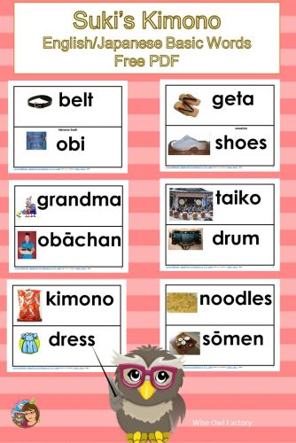 Japanese-and-English-vocab-for-story