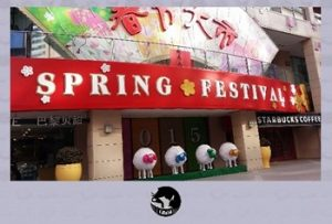 Lunar-New-Year-is-the-annual-spring-festival-300x203